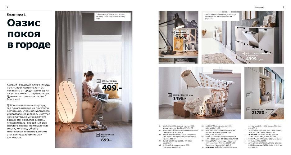 каталог Ikea икеа 2019