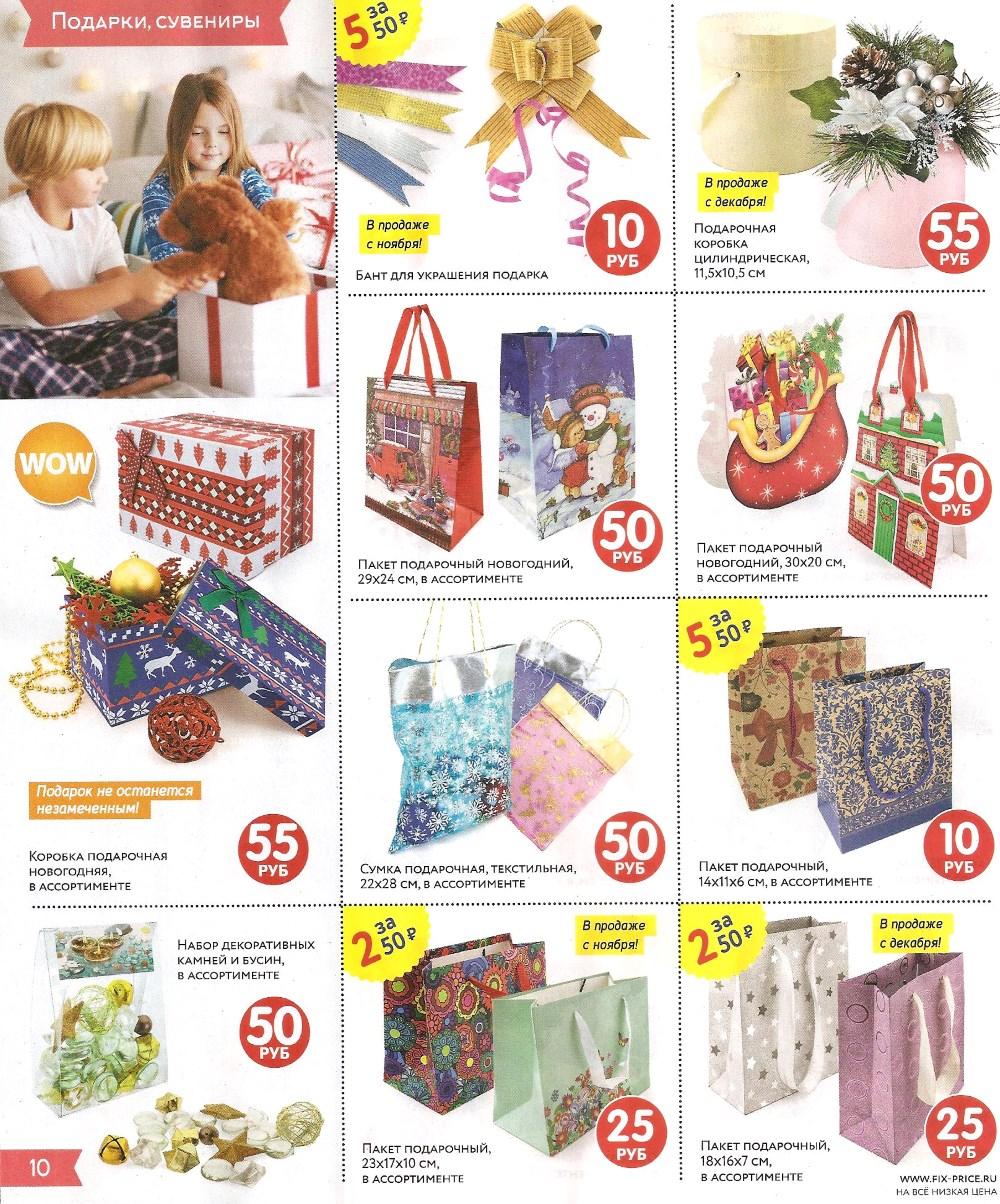 Магазин подарков - У нас Вы можете купить необычные 82