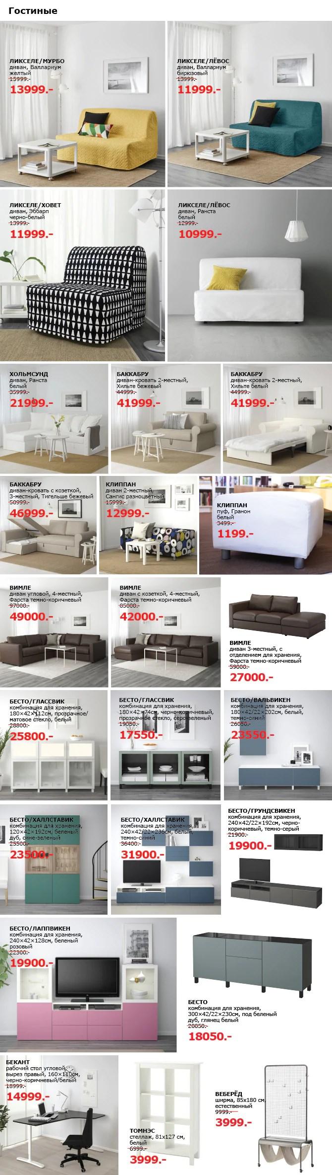 2606 2507 распродажа в икеа теплый стан
