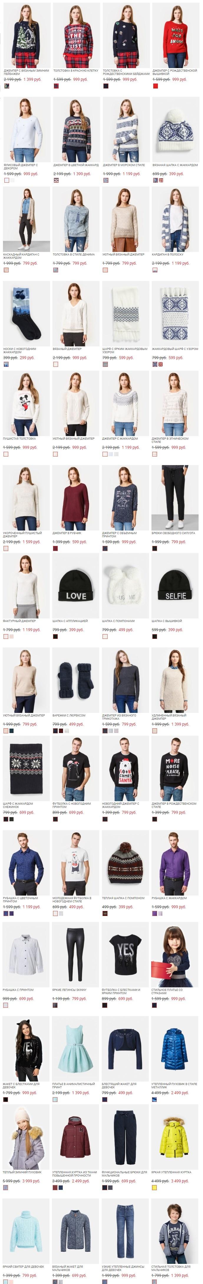 Каталог Остин Женская Одежда