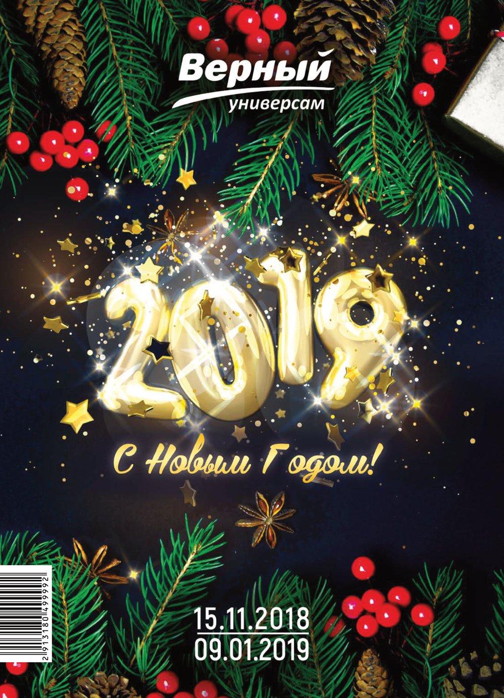 надежные спойлеры картинка новогодний каталог заключения мало чем