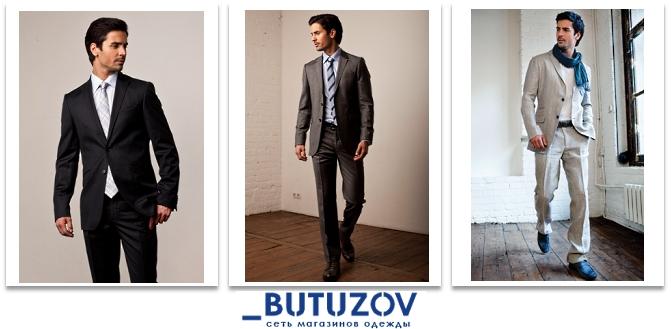 Сеть Магазинов Мужской Одежды Butuzov