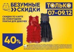 11a44e4d6bfe Скидка 40% на новогодние платья для девочек в магазинах Лента