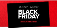 Black Friday в Спортмастере
