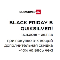 BLACK FRIDAY в Quiksilver в Fashion House Outlet Centre