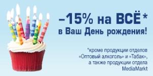 0e9b2c7b6 -15% на все в Ваш День Рождения в METRO