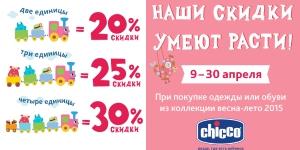 6aea1cc51942 Акция «Наши скидки умеют расти!» в магазинах Chicco!