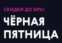 Фандей официальный сайт интернет магазин распродажа